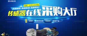 光电、光敏传感器,霍尔、电流(压)传感器,震动、位移传感器等传感器采购供应-华强电子网传感器专区